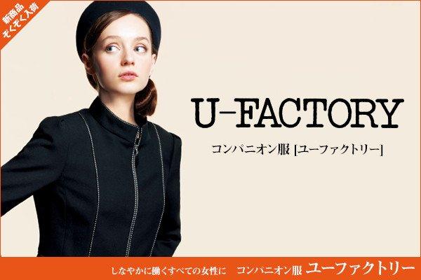 コンパニオン制服u-factory(ユーファクトリー)