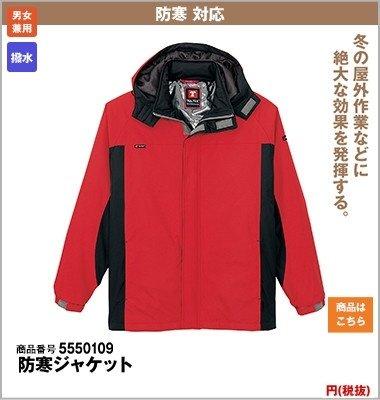 蓄熱保温の防寒着