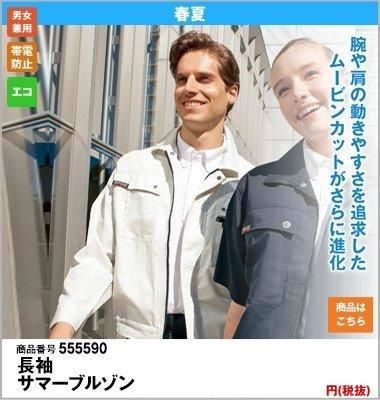 長袖サマーブルゾン(無地)
