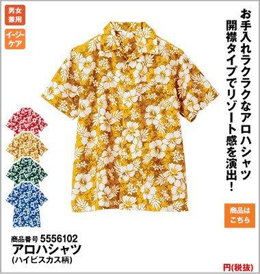 ハイビスカス柄の黄色シャツ