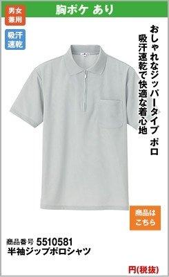 男女兼用のジップポロシャツ