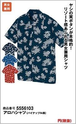 パイナップル柄の紺シャツ