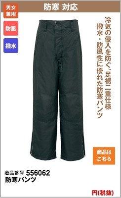 防風対応のズボン