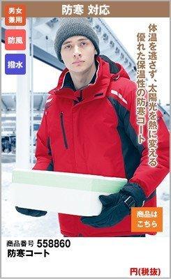 かっこいい防寒コート