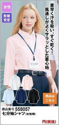 レディース向けのピンクシャツ