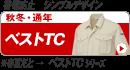 秋冬-ベストT/C