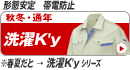 秋冬-洗濯K'y