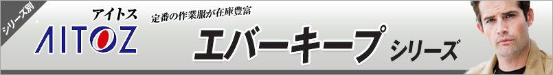 作業服アイトス エバーキープ シリーズ