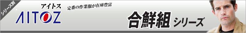 作業服アイトス 合鮮組 シリーズ