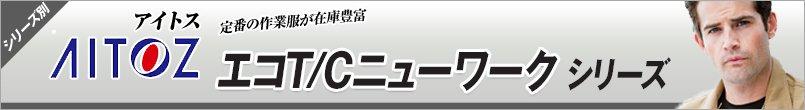 作業服アイトス エコT/Cニューワーク シリーズ