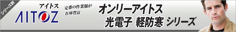 作業服アイトス オンリーアイトス 光電子 軽防寒 シリーズ