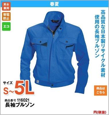 青の作業服・長袖ブルゾン