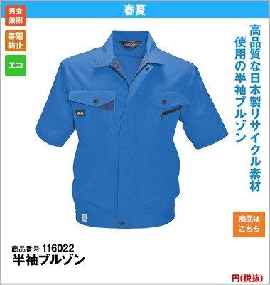 青の作業服・半袖ブルゾン