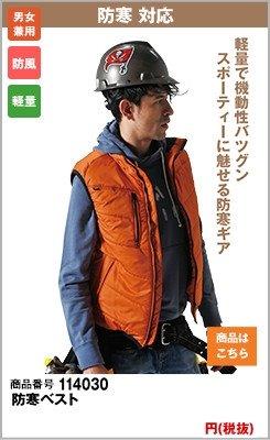 防寒ベスト・バートル4030