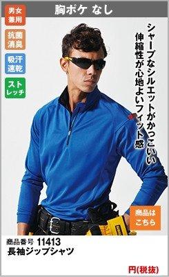 かっこいい長袖ジップポロシャツ