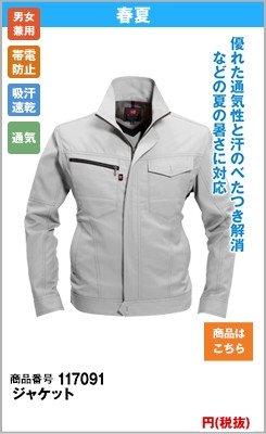 シルバーのジャケット