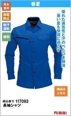 ブルーの長袖シャツ