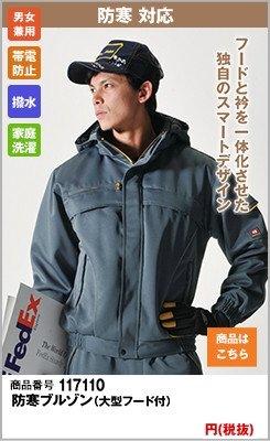 制電の男性用防寒着