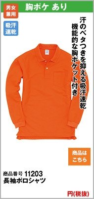 かっこいいシルエットのオレンジポロシャツ