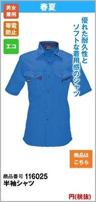 ブルーの半袖シャツ