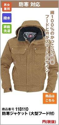 ジャケット 8110