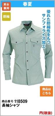 8509長袖シャツ