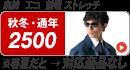 バートル2500