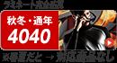 バートル4040