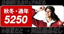 バートル5250