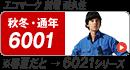 バートル6001