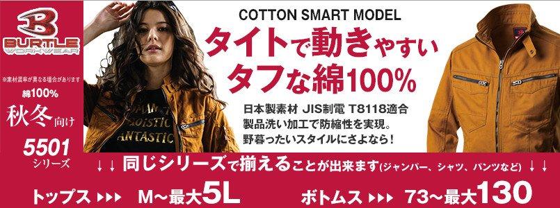 綿100%素材でおしゃれに着こなせるバートル5501シリーズ