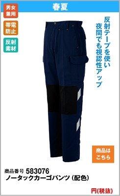 ノータックカーゴパンツ(配色)