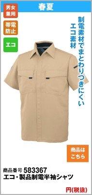 エコ半袖シャツ