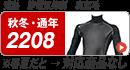 コーコス(co-cos) 2208