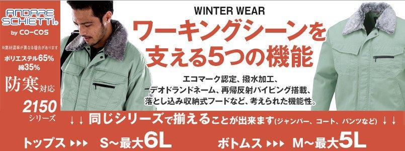 防寒2150シリーズ