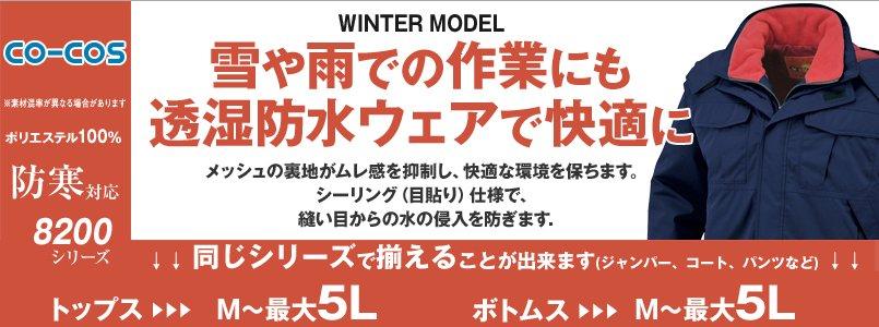 防寒8200シリーズ