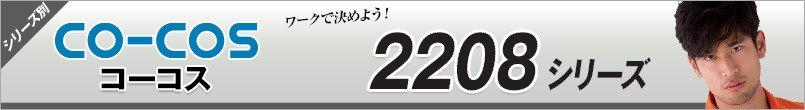 コーコス2208