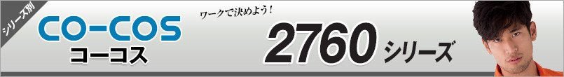 アンドレスケッティ2760