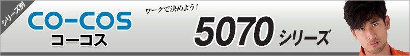 アンドレスケッティ5070