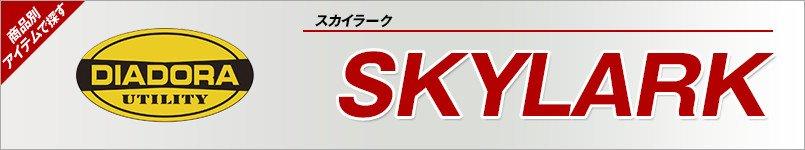 安全靴ディアドラ|SKYLARK(スカイラーク)