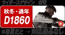 D1860