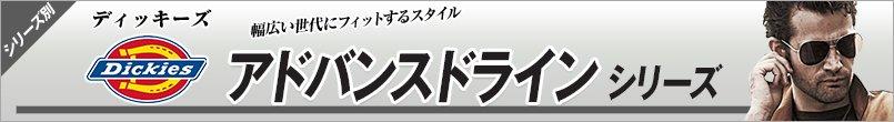作業服ディッキーズ アドバンスドラインシリーズ