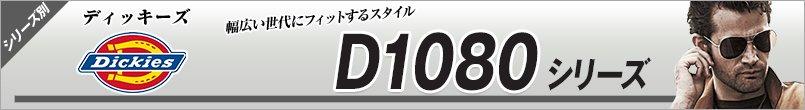 作業服ディッキーズ D1080シリーズ