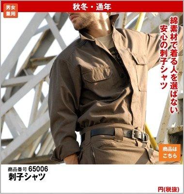 刺子シャツ