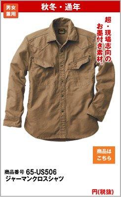 506 ジャーマンクロスシャツ