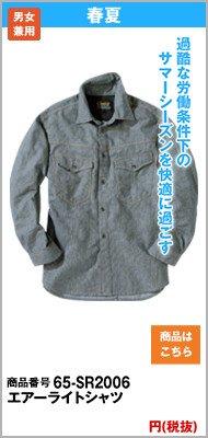 2006 エアーライトシャツ