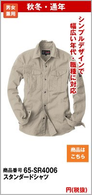 4006 スタンダードシャツ