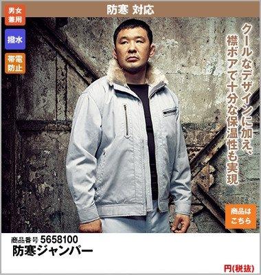 防寒ジャンパー 58100