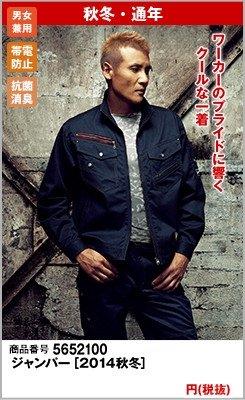 新庄剛志モデルでヨーロピアンテイストがおしゃれなJawin長袖作業ブルゾン 52100