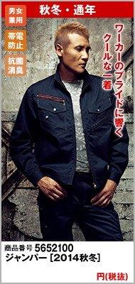 新庄剛志モデルのかっこいい作業着の決定版!Jawinの秋冬長袖ジャケット 自重堂52100